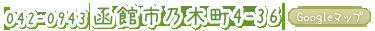 042-0943 函館市乃木町4-36